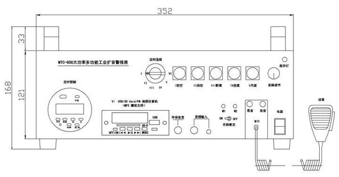 mtc-600大功率多功能工业扩音警报器